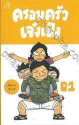 ครอบครัวเจ๋งเป้ง เล่ม 01
