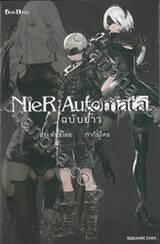 NieR : Automata ฉบับยาว