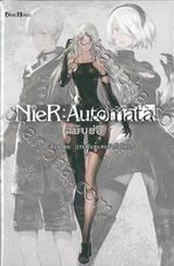 NieR : Automata ฉบับย่อ