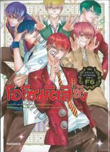 โอโซมัตสึซัง Official Anthology Comic - F6 -
