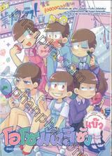 โอโซมัตสึซัง Official Anthology Comic - แบ๊ว -