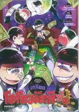 โอโซมัตสึซัง Official Anthology Comic - เกรียน -