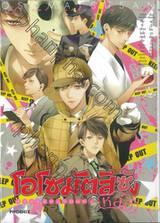 โอโซมัตสึซัง Official Anthology Comic - หล่อ -
