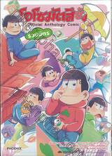 โอโซมัตสึซัง Official Anthology Comic - รวมมิตร -