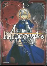 Fate/Apocrypha เฟต/อโพคริฟา เล่ม 01