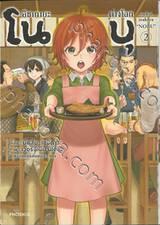 อิซากายะต่างโลกโนบุ เล่ม 02