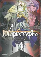 Fate/Apocrypha เฟต/อโพคริฟา เล่ม 02