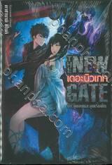 THE NEW GATE เดอะ นิวเกท เล่ม 01 จุดจบและจุดเริ่มต้น (นิยาย)