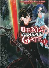 THE NEW GATE เดอะ นิวเกท เล่ม 01