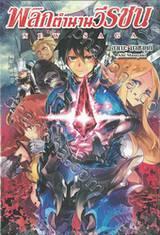 พลิกตำนานวีรชน New Saga เล่ม 01 (นิยาย)