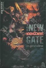 THE NEW GATE เดอะ นิวเกท เล่ม 05 ผู้ฆ่าล้างสีชาด (นิยาย)