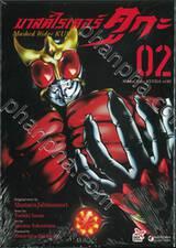 มาสค์ไรเดอร์ คูกะ Masked Rider KUUGA เล่ม 02