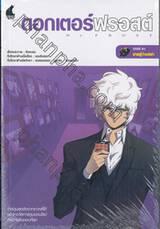ดอกเตอร์ฟรอสต์ Dr.Frost Case #01 ชายผู้ว่างเปล่า