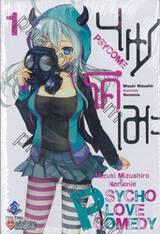 PSYCOME ไซโคเมะ เล่ม 01 (นิยาย)