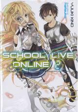 SCHOOL LIVE ONLINE เล่ม 02 (นิยาย)
