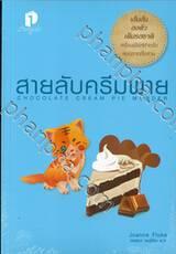 ชุดสายลับขนมหวาน ฮันนาห์ สเวนเซน เดอะ คุกกี้ จาร์ ซีรีส์ - 24 - สายลับครีมพาย Chocolate Cream Pie Murder