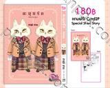 ละมุนรัก -สัตว์อสูร- เล่ม 01 (+Card2P Short Story จำนวน 1 ใบ)