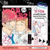 เมกุมิกับสึกุมิ เล่ม 02 +Card2P Short Story 1 ใบ +ที่คั่น 1 ใบ
