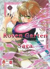 Rosen Garten Saga เล่ม 01