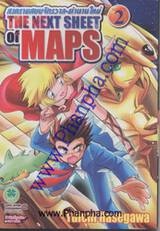 สงครามสยบจักรวาล ตำนานใหม่ - The Next Sheet Of Maps เล่ม 02
