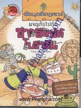 ย้อนอดีตอลเวง 03 - ผจญภัยไปกับชาวอียิปต์โบราณ