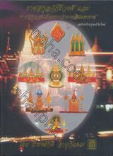 ราชสกุลจักรีวงศ์ และ ราชสกุลสมเด็จพระเจ้าตากสินมหาราช (ฉบับปรับปรุงแก้ไขใหม่)