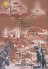 พระบรมราชจักรีวงศ์กับกรุงเทพมหานคร