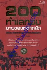 200 ทำเลทอง ขายของตลาดนัด Golden Market Place for Merchandizers