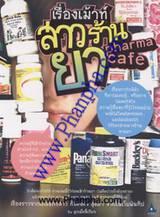 เรื่องเม้าท์สาวร้านยา Pharma Cafe