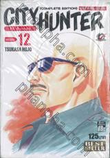 CITY HUNTER ซิตี้ ฮันเตอร์ (Complete Edition) เล่ม 12