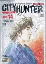 CITY HUNTER ซิตี้ ฮันเตอร์ (Complete Edition) เล่ม 14