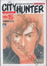 CITY HUNTER ซิตี้ ฮันเตอร์ (Complete Edition) เล่ม 15