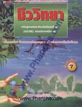 หนังสือเสริมเพื่อการเรียน - ชีววิทยา