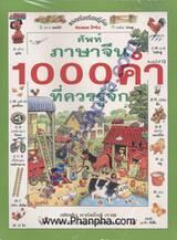 คำศัพท์ภาษาจีน 1000 คำ ที่ความรู้จัก