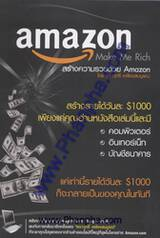 สร้างความรวยด้วย Amazon