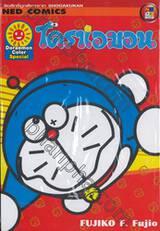 โดราเอมอน Doraemon Color Special