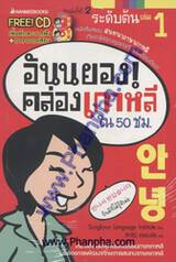 อันนยอง! เล่ม 1 คล่องเกาหลี ใน 50 ชม.ระดับต้น