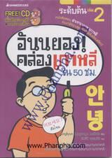 อันนยอง! เล่ม 2 คล่องเกาหลี ใน 50 ชม.ระดับต้น