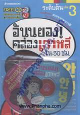 อันนยอง! เล่ม 3 คล่องเกาหลี ใน 50 ชม.ระดับต้น