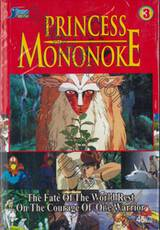 PRINCESS MONONOKE เล่ม 3