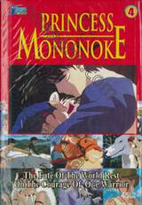 PRINCESS MONONOKE เล่ม 4 (เล่มจบ)