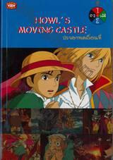 HOWL'S MOVING CASTLE ปราสาทเคลื่อนที่ เล่ม 1