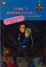 HOWL'S MOVING CASTLE ปราสาทเคลื่อนที่ เล่ม 4 (เล่มจบ)