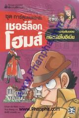 ชุดการ์ตูนเชอร์ล็อกโฮมส์ 4 - ความลับของกษัตริย์โบฮีเมีย