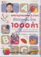 พจนานุกรมภาพ 3 ภาษา อังกฤษ-จีน-ไทย 1000 คำ
