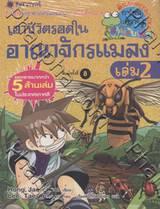 เอาชีวิตรอดในอาณาจักรแมลง 2