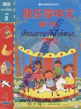 เรียนภาษาจีนให้สนุก แบบเรียน เล่ม 8