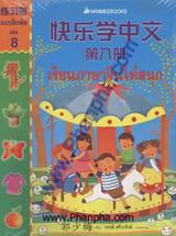 เรียนภาษาจีนให้สนุก แบบฝึกหัด เล่ม 8