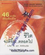 46 แนวคิด เพื่อเปลี่ยนชีวิต ชีวิตจะดีขึ้นตลอดไป