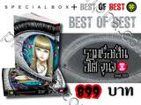 รวมเรื่องสั้น อิโต้ จุนจิ BEST of BEST - Ito Junji - Special Box (Pre Order)